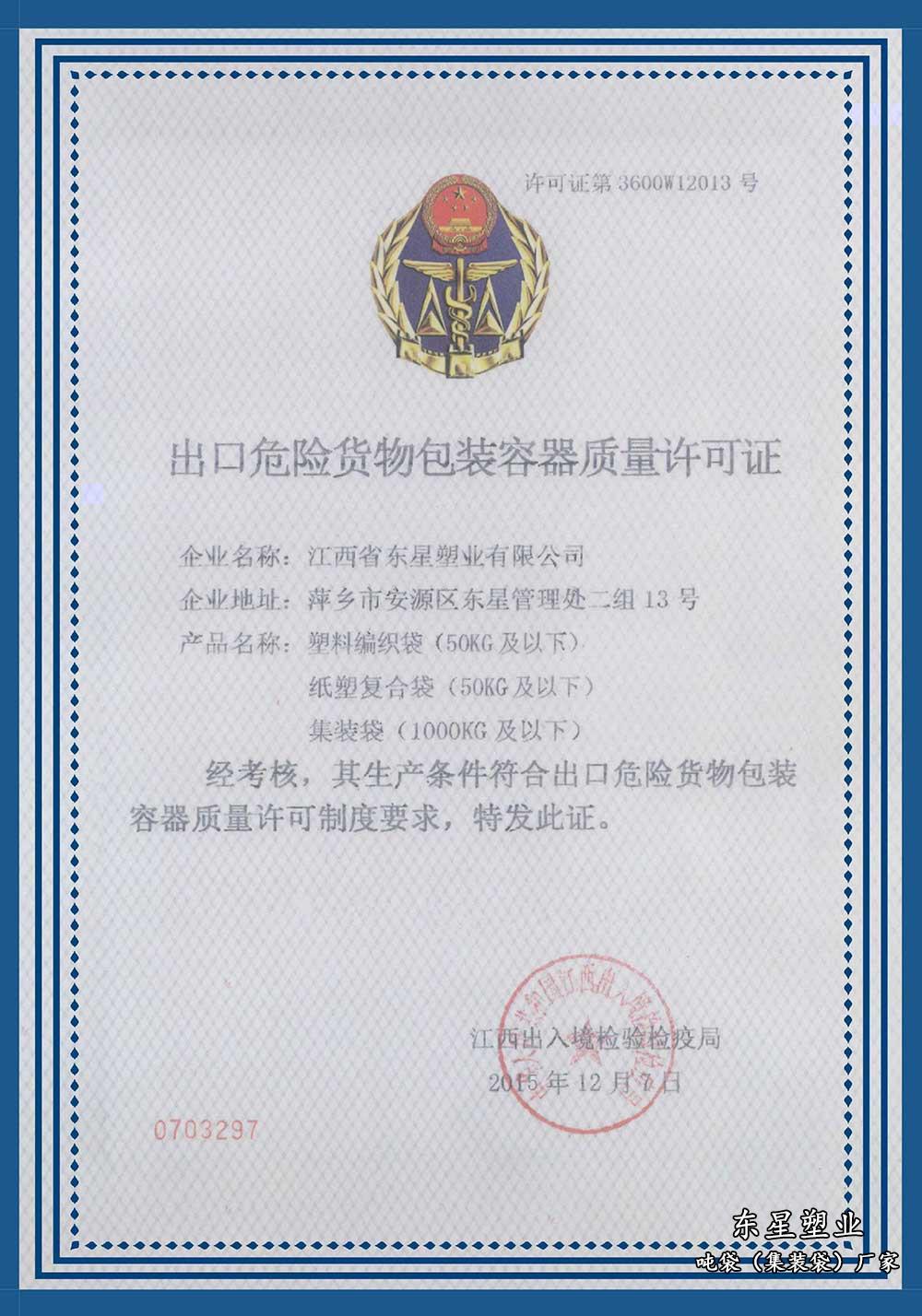 出口危险品货物包装容器质量许可证
