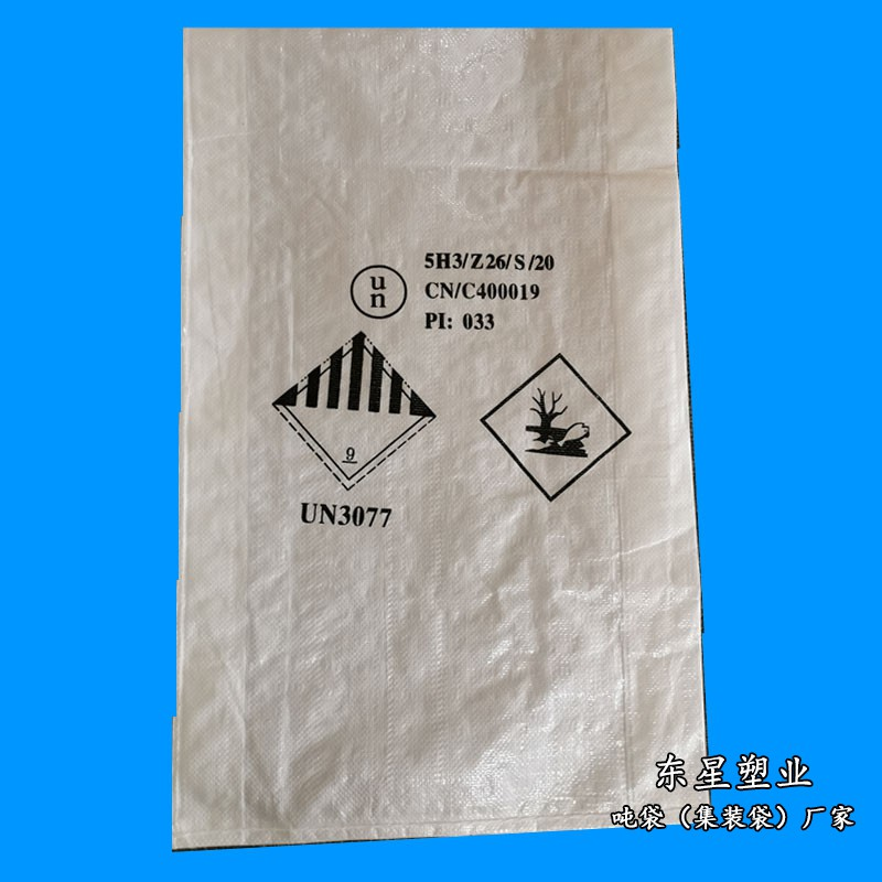 危险品编织袋
