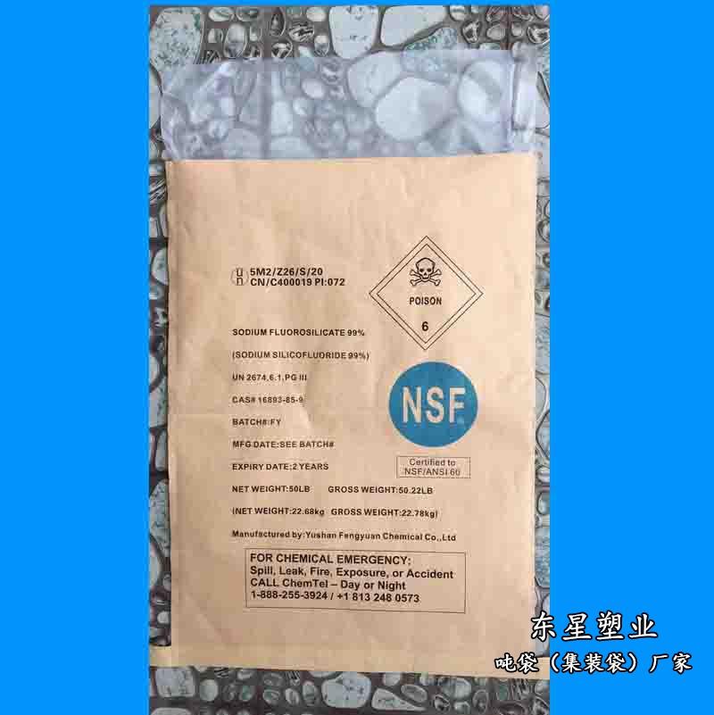 UN危险品编织袋